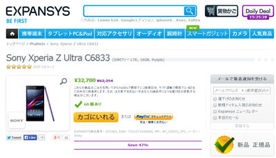 EXPANSYSで「Xperia Z Ultra(C6833)」が激安。