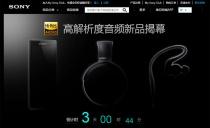 中国のソニー公式サイトのティザー広告から、ちょっと期待する次期ウォークマン、ヘッドホン、インナーイヤー。