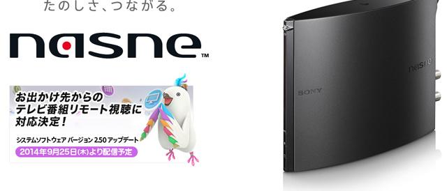 「nasne」ver2.50で、ついにスマホ/タブレットやPS Vitaで外出先からの視聴に対応。