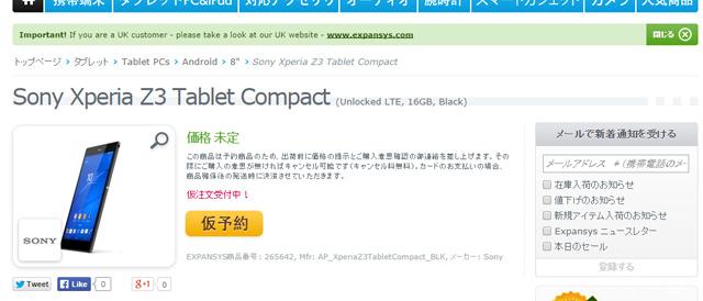 エクスパンシスで、「Xperia Z3 / Z3 Compact / Z3 Tablet Compact / E3」の仮予約開始。
