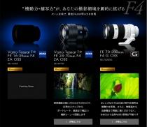 """α""FEレンズ、Vario-Tessar T* FE 16-35mm F4 ZA OSS 「SEL1635Z」がComing Soon。"