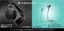重低音EXTRABASSシリーズ「MDR-XB950/XB950BT」、ネックバンドスタイル「MDR-AS800BT」、全7種類のヘッドホン発売。