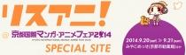 """「京都国際マンガ・アニメフェア2014」の""""リスアニ!""""ブースにバーチャル体験できるヘッドマウントディスプレイとアニソンのハイレゾ音源体感。"""