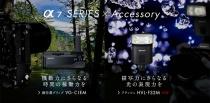 デジタル一眼カメラアクセサリー「HVL-F32M」、「XLR-K2M」、「LCS-PSC7」、「RMT-VP1K」を発売。