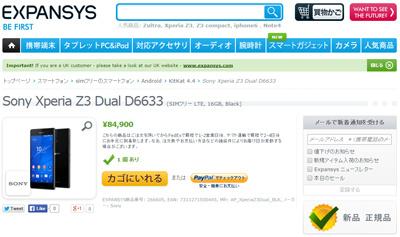 エクスパンシスで、「Xperia Z3 Dual」と、「Xperia M2 Aqua」の販売を開始。