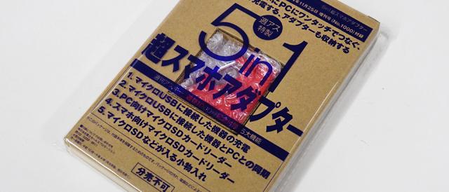 祝!週刊アスキー創刊1000号記念の付録「5in1超スマホアダプター」を使ってみたよ。