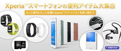 ソニーストアで、Smart Watch3「SWR50」とSmartBand Talk「SWR30」の先行予約販売を開始。