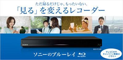 スマートフォンで番組を家でも外出先でも楽しめる新ブルーレイディスクレコーダー4機種を発売。