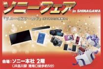 11月21日(金)22日(土)は、ソニー本社で「ソニーフェア in SHINAGAWA」を開催中!