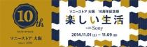 絶対に行かなきゃ!『VAIOプロトタイプタブレットPCトークショー』や『SmartEyeglass』と『Xperia Bike』も展示される「ソニーストア 大阪 10周年記念祭」!