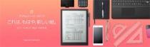 薄くて軽いA4サイズ(13.3インチ)のデジタルペーパー「DPT-S1」をソニーストアで販売開始。