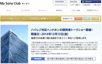 My Sony Clubの体験イベント、ソニー本社で「ハイレゾ対応ヘッドホン開発者トークショー開催!」