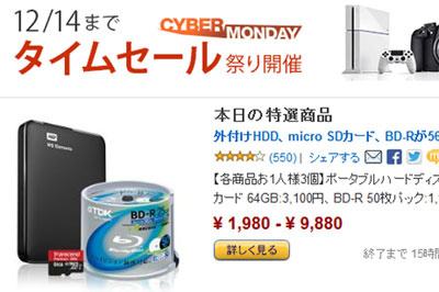 2014年12月12日限定のamazonのタイムセールで、トランセンドのMicroSD64GBが安いのでポチってみた。