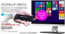 スティックタイプのWindows PC「m-Stick」なんてものが出てきたら買わないわけないじゃないか(;゚∀゚)=3