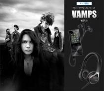 ウォークマンAシリーズ「VAMPSモデル」、ソニーストアで限定販売開始。