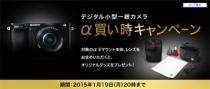 買いたい時が~買い替えどき~、の「デジタル小型一眼カメラ α買い時キャンペーン」他いろいろ
