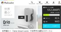 スマートフォンで鍵をシェアできる「Qrio Smart Lock」がおもしろそう。