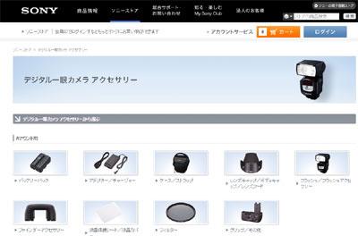 ソニーストアに「他社製デジタル一眼カメラ アクセサリー」カテゴリーを追加。