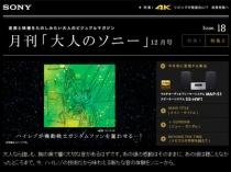 【月刊「大人のソニー」12月号】を読みふけりながら、「機動戦士ガンダム 逆襲のシャア オリジナルサウンドトラック完全版」を聴くよ。