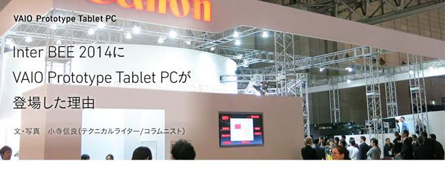 映像のプロ機材を出展する「Inter BEE 2014」に「VAIO Prototype Tablet PC」が登場した時のインタビュー記事がVAIO公式ページに掲載。