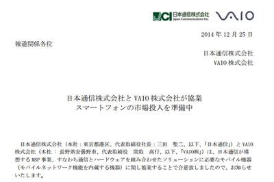 日本通信とVAIO㈱が協業して2015年1月にVAIOスマホを発売するよと聞いて全力で妄想してみた。