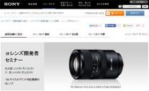 2015年2月発売予定のズームレンズ「SAL70300G2」の「αレンズ開発者セミナー」をソニーストア名古屋・大阪で開催。