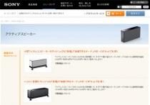 ワイヤレススピーカー「SRS-X3」専用のオーディオボードをソニーストアで販売開始。