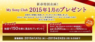 新年特別企画、My Sony Club「2015年1月のプレゼント」に応募しよう。