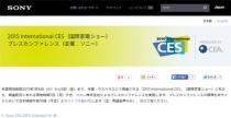 「Sony CES 2015」ソニープレスカンファレンス、日本時間1月6日午前10時からスタート。