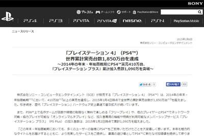 プレイステーション 4が、世界累計実売台数1,850万台を達成。