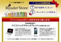 So-net会員限定で、Reader Storeで使える図書券最大30,000円分が当たるキャンペーン。