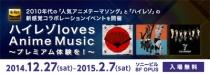 ソニービルで体感できるアニソン&ハイレゾ音源体感イベント、「ハイレゾloves Anime Music」