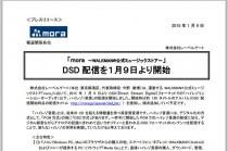 ミュージックストア「mora」で、DSDフォーマットのハイレゾ音源の配信を開始。