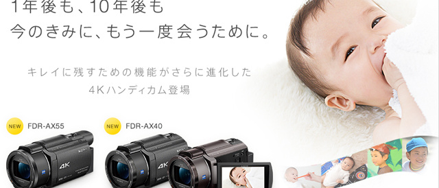 4Kビデオカメラレコーダー「FDR-AX55 / FDR-AX40」をソニーストアで価格改定。