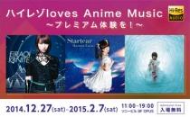 「ハイレゾ loves Anime Music」は、第二弾女性アーティスト編をスタート。