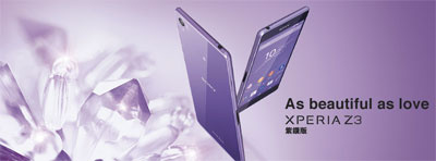 Sony Mobile香港で、「Xperia Z3」のPurpleカラーが新色として登場。