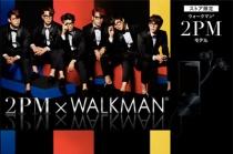 ウォークマンAシリーズ/Sシリーズ 「2PMモデル」、ソニーストアで限定販売開始。