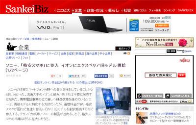 ソニーがイオンからスマホを出すかも?って事よりも、Xperia Z4がMWC2015で発表されなかったらどうしよう(;◔ิд◔ิ)