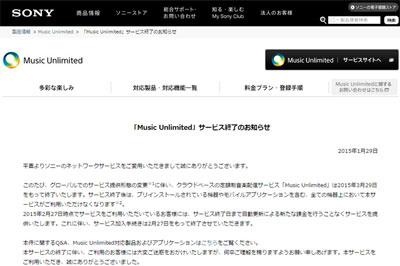 「PlayStation Network」を中核にゲーム、テレビ、映像、音楽サービスを一元化。「Music Unlimited」を終了して新たに「PlayStation Music」へ。