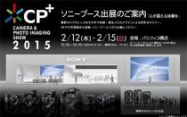 「CP+2015」のソニーブース出展内容と、スペシャルセミナー招待企画。