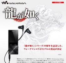 「龍が如く」コラボのウォークマンAシリーズ、PS Vita/Vita TV、ソニーストアで限定販売。
