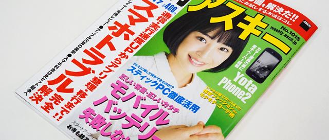 姉さん!「週刊 アスキー 2015年 2/1-8合併号」の「Windows10 TP版 試用レポート」にちょっぴり載ったよ!(注:姉さんはいません。)