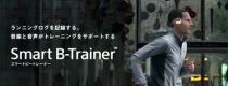 """音楽と音声サポートを聴きながらより効率よくランニングの記録を残してトレーニングできる""""Smart B-Trainer"""""""