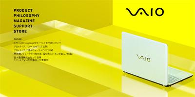 2月16日(月)のVAIOファン向けイベント「VAIO meeting 2015」を週アスがニコ生配信するよ!