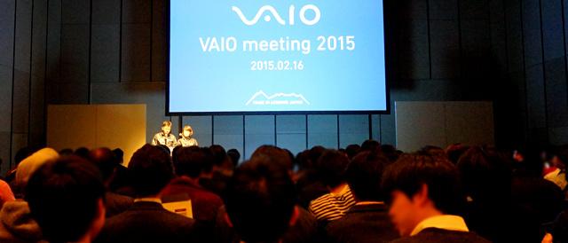 ものすっごい楽しかった「VAIO meeting 2015」のレポート。(新幹線の中で執筆中。)