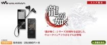 「龍が如く」コラボのウォークマンAシリーズ、ソニーストアで限定販売。