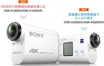 4K撮影に対応した4Kアクションカム「FDR-X1000V」、フルHD後継モデル「HDR-AS200V」登場。