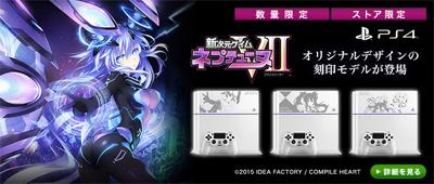 「新次元ゲイム ネプテューヌVⅡ」コラボのPlayStation 4、ソニーストアで限定販売。