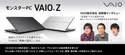 「My Sony Club」と「週アス(3/3号)」に、新VAIO Zの開発秘話たっぷり。