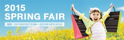 ソニーストア銀座・名古屋・大阪で、「2015スプリングフェア」(と宣伝)